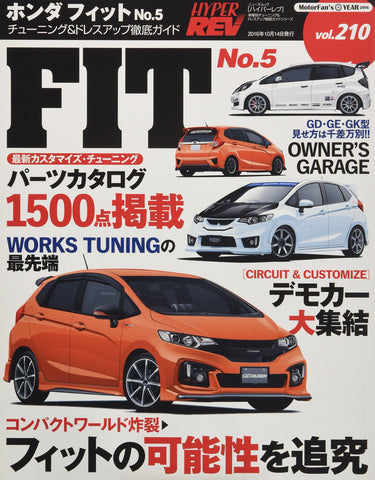 HYPER REV MAGAZINE #210: FOR HONDA FIT NO.5
