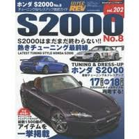 HYPER REV MAGAZINE #202: S2000 NO.8 (AP1/AP2)