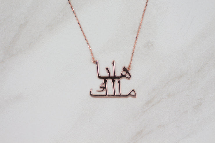 Double Arabic Name Necklace