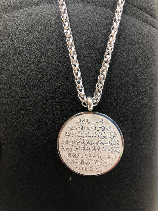 Gold/Silver Ayat Al Kursi Necklace