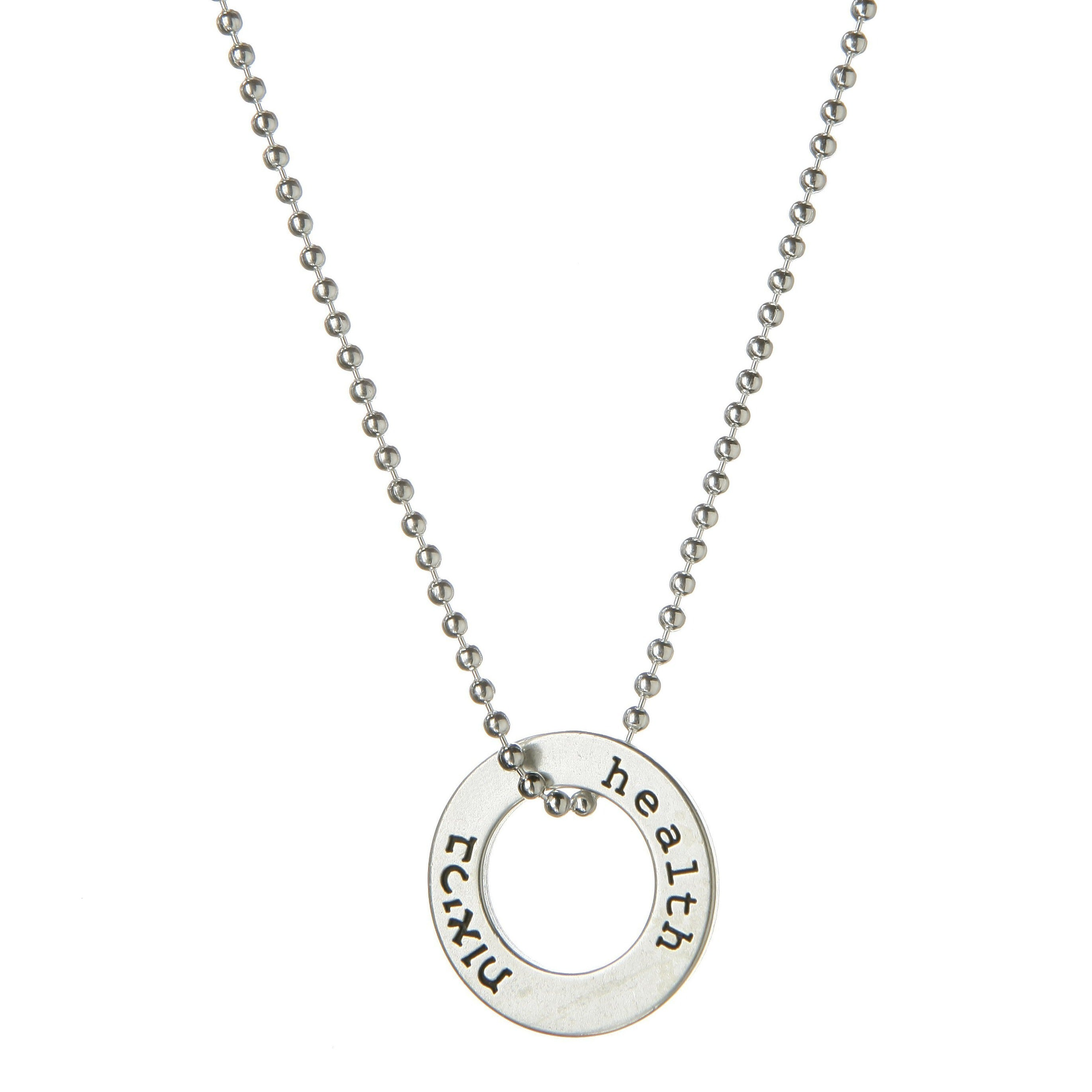Health Necklace in Hebrew and English