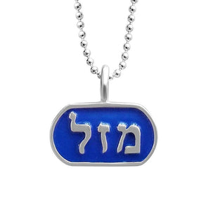Mazel Hebrew Necklace