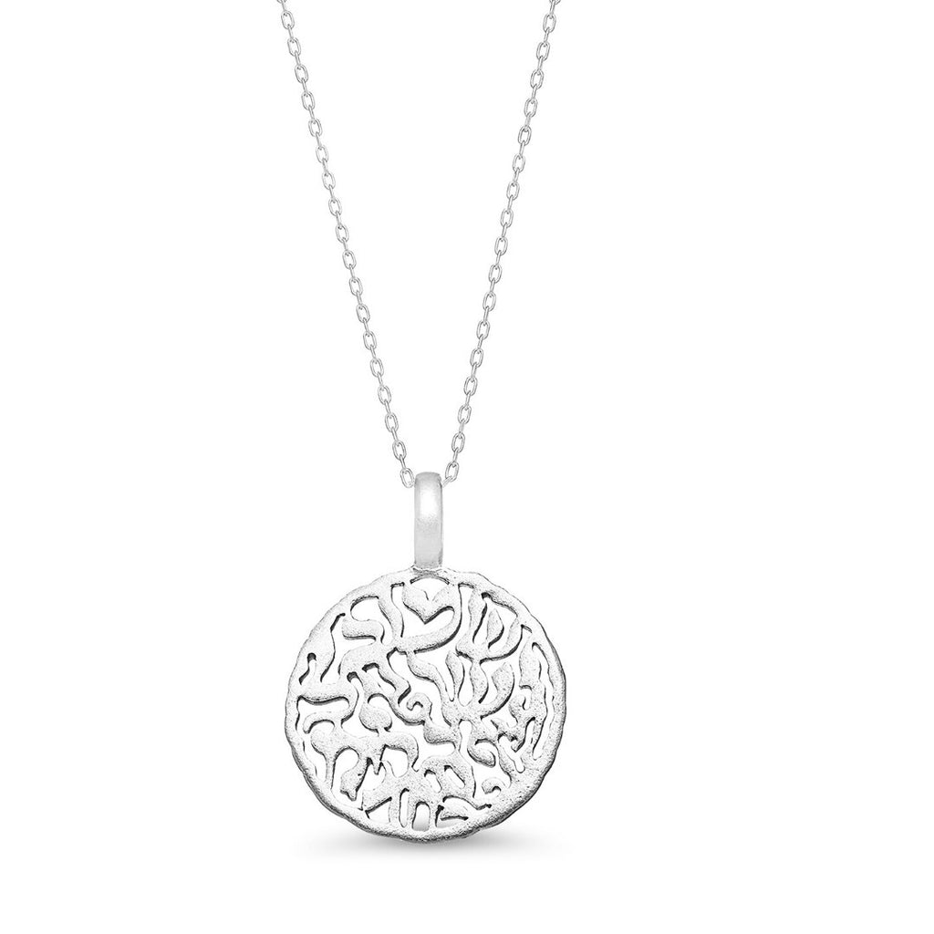 silver men's shema israel necklace
