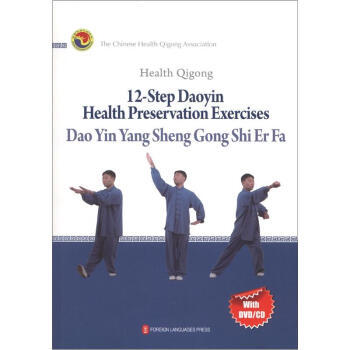 Health Qigong - 12-Step Daoyin Health Preservation Exercises (with DVD) - Ori Wisdom