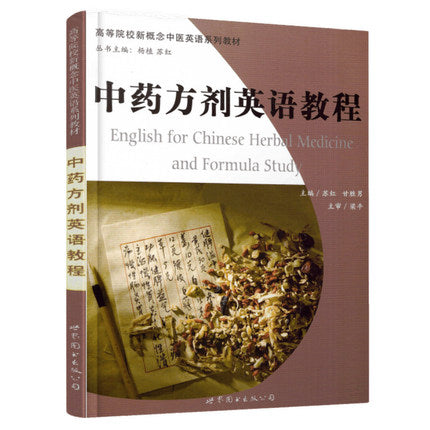 English for Chinese Herbal Medicine and Formula Study - Ori Wisdom