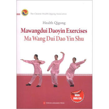 Health Qigong-Mawangdui Daoyin Exercises (with DVD) - Ori Wisdom