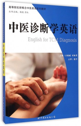 English for TCM Diagnosis - Ori Wisdom