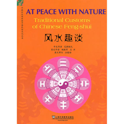 At Peace with Nature: Traditional Customs of Chinese Feng-shui - Ori Wisdom