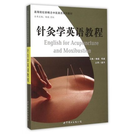 English for Acupuncture and Moxibustion - Ori Wisdom