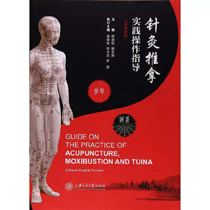 Guide on the Practice of Acupuncture,Moxibustion and Tuina - Ori Wisdom