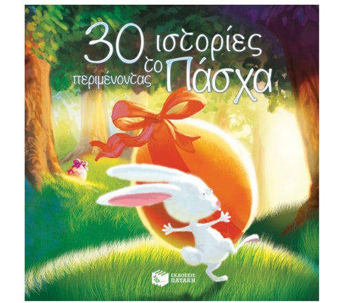 30 Easter stories