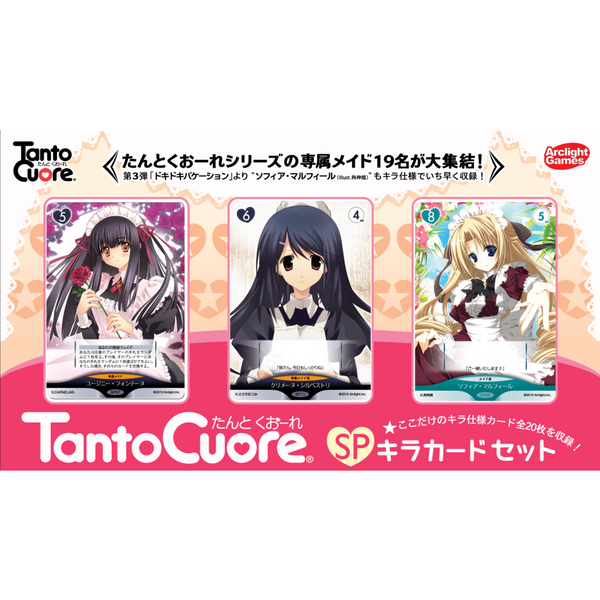 Tanto Cuore Japanese Foil Card Set