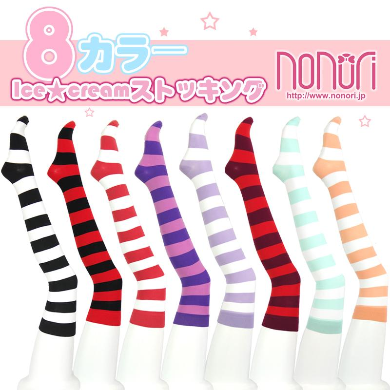 [NONORI]縞ストッキング 8色 Cosplay Stripes Thigh High Long Socks Lengthened Edition!! - NONORI E-Commerce