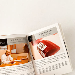 Jiro Philosophy Book - tortoise general store