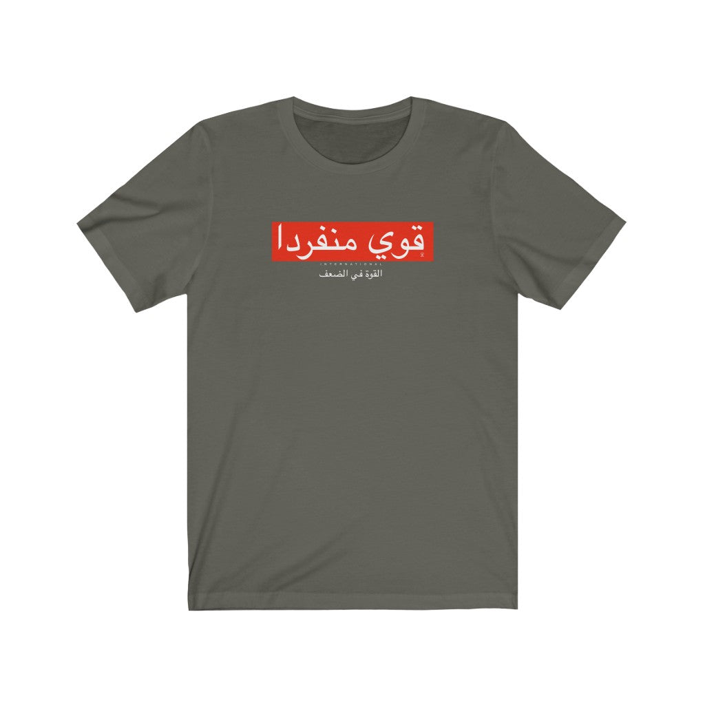 Unisex SOLO STRONG / ARABIC INTERNATIONAL Jersey Short Sleeve Tee