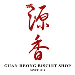 源香饼舖 GUAN HEONG BISCUIT SHOP