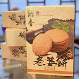 老婆饼 Darling Biscuit