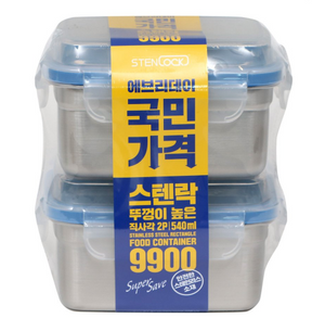 Sten Lock Food Container