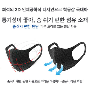 [PEACH] Set of 4 Graphene Phytoncide 3D Korean Fashion Face Mask