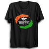 Image of Vande Mataram Half Sleeve Black