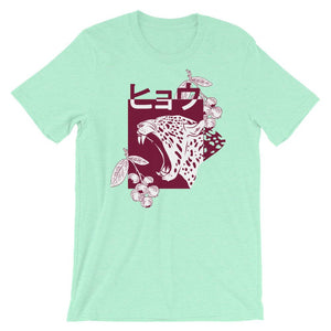 Angry Leopard T-Shirt– Shop for Angry Leopard Unisex T-Shirts Online – Desseni