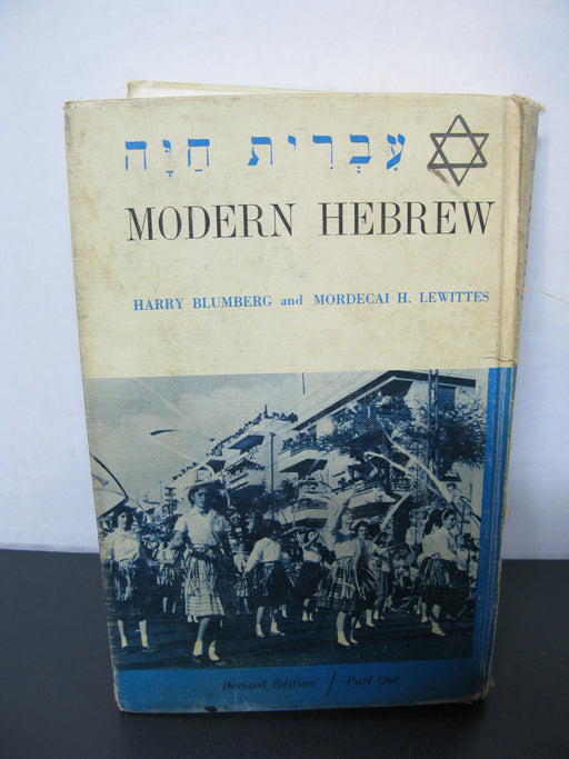 Modern Hebrew Revised Edition Part One Book