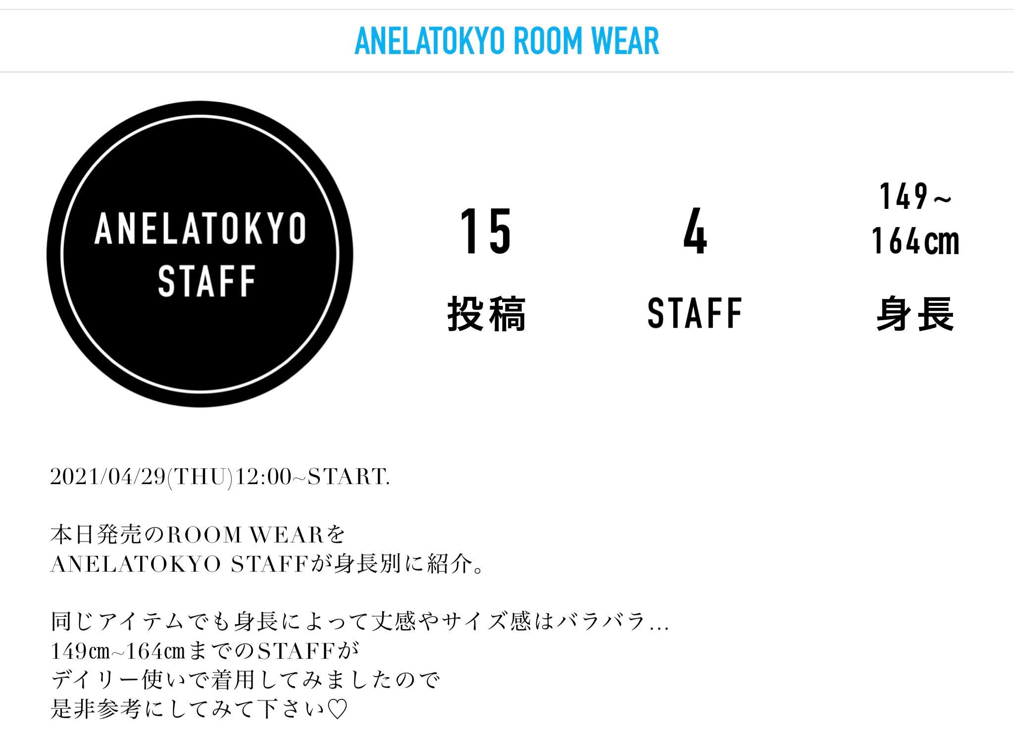 ANELATOKYO LOGO ROOM WEAR|STAFF