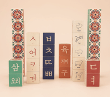 Korean Language Blocks - Make Me Yours Toy Studio