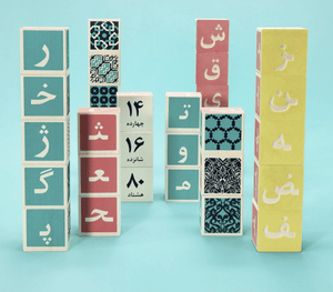Persian Language Blocks - Make Me Yours Toy Studio