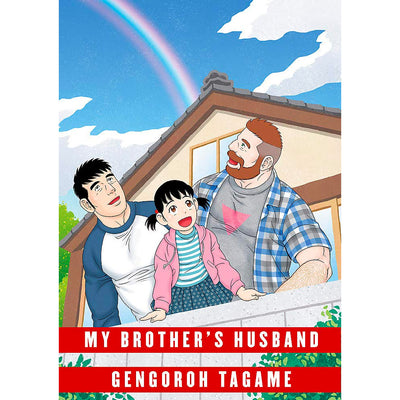 My Brother's Husband - Volume 2 Book
