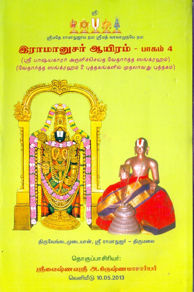 Ramanujar Aayiram Part - 4(Vedartha Sangraham Book 1)