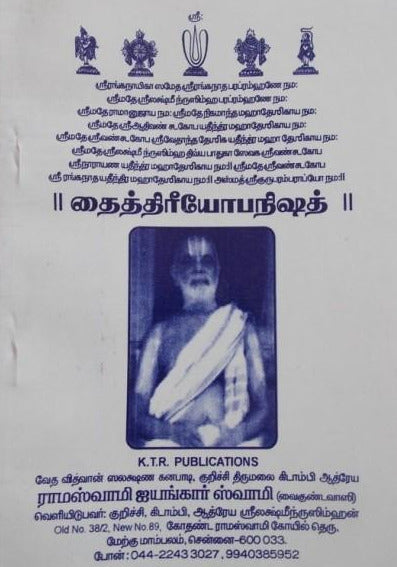 Taitrioupanishad