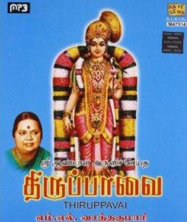 Thiruppavai (ML Vasanthakumari)