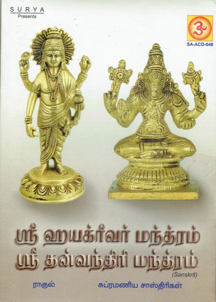 Sri Hayagreevar Manthram Sri Thanvandhiri Mathram
