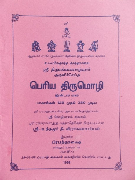 Periya Thirumozhi Part II (Tamil Commentary)
