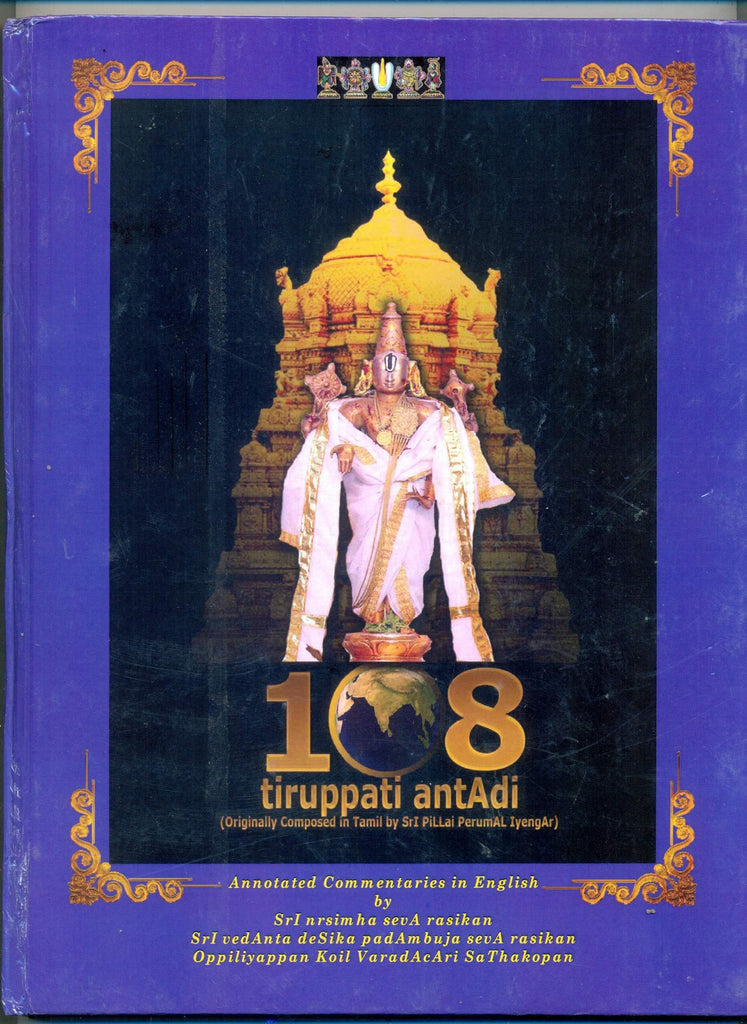 108 Tirupathi Anthathi