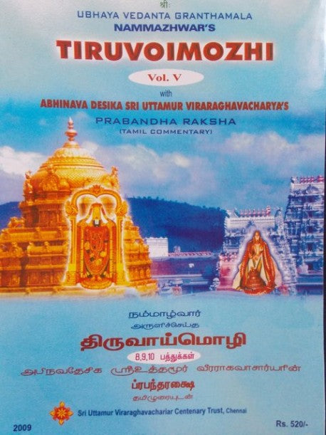 Thiruvoimozhi (5 Books )