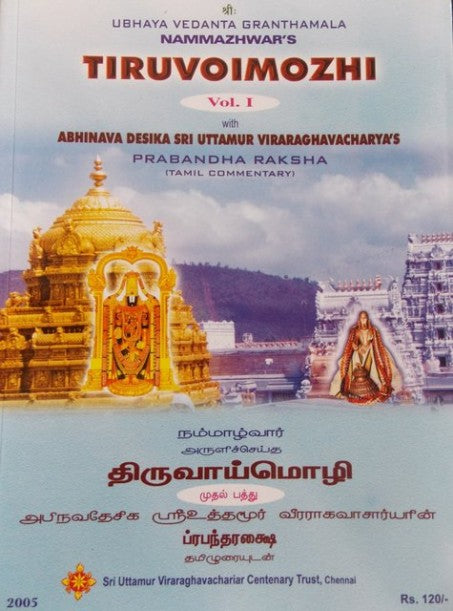 Thiruvoimozhi Volume I (Tamil Commentary)