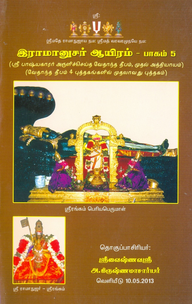 Ramanujar_Aayiram_Part 5(Book_1)
