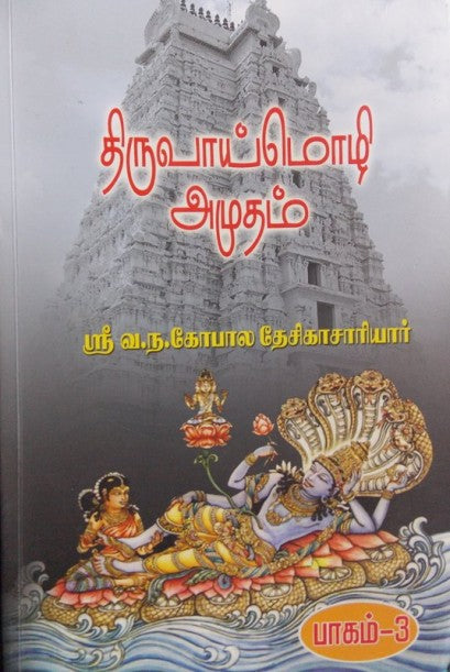 Thiruvoimozhi Amudham - Series (10 Books)