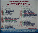 Tirumantra Churukku, Dwaya Churukku, Charama Shloka Churukku