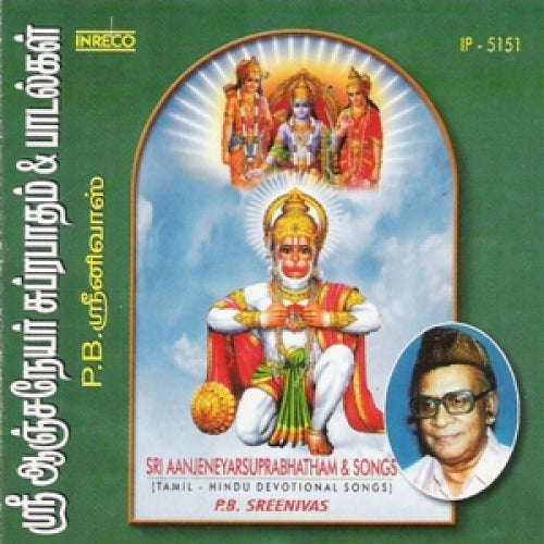Sri Anjaneyar Suprabhatham and Songs