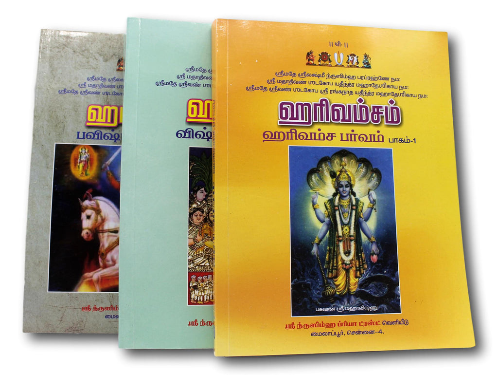 Harivamsam - 3 Volume Book