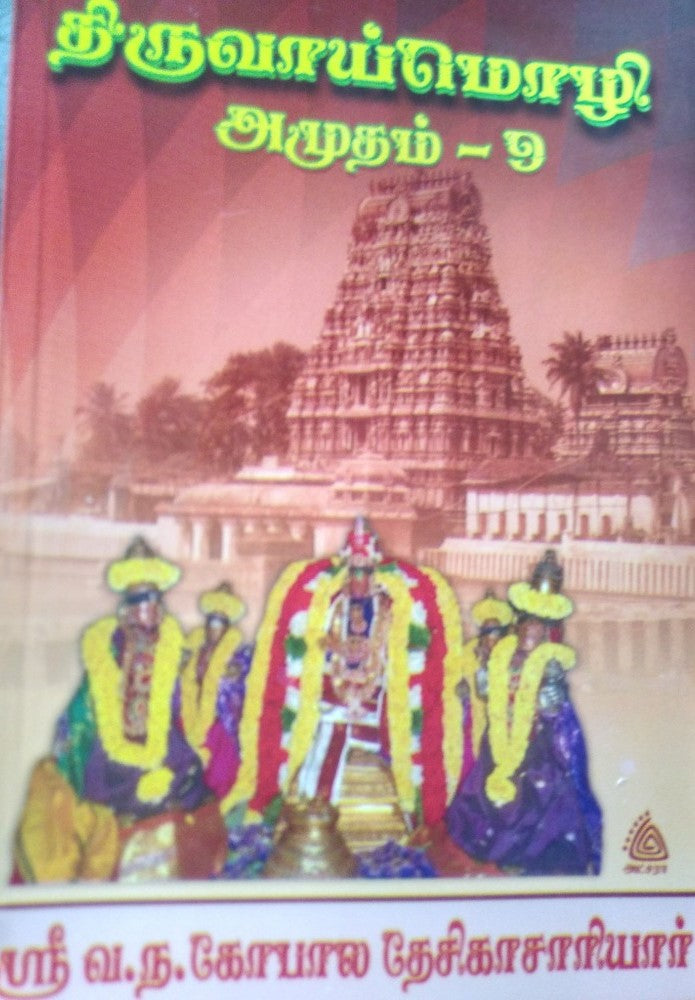 Thiruvoimozhi Amudham – Part 9
