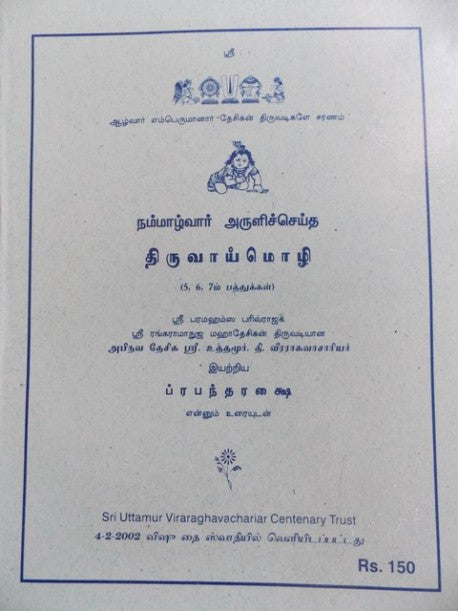 Thiruvoimozhi Part IV (Tamil Commentary)
