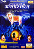 Thirupathi Balaji Ki Avathar Ktha DVD - Hindi