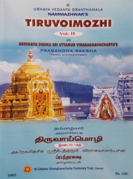 Thiruvoimozhi Volume II (Tamil Commentary)