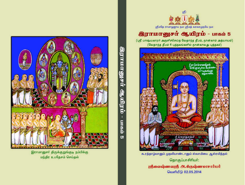 Ramanujar_Aayiram_Part 5(Book_4)
