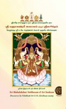 Sri_Mahalakshmi_Vaibhabam_and_Sri_sooktham