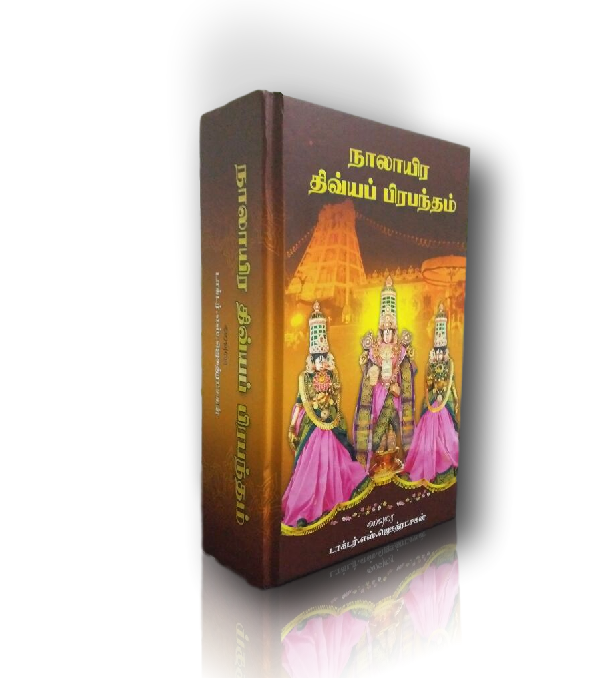 4000 Divya Pranbhandam with english Translation